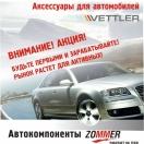 Запчасти Zommer s Vettler