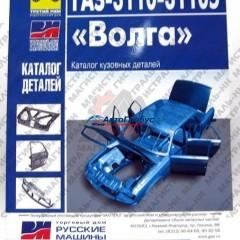 Литература Каталог кузовных деталей ГАЗ-3110,31105