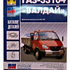 "Литература Каталог автозапчастей ГАЗ-3310 ""Валдай"