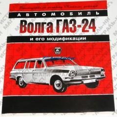 Литература Руководство по эксплуатации и ремонту ГАЗ-2410 (Атласы Автомобилей)