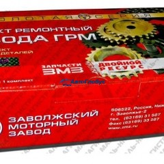 Комплект ГРМ ЗМЗ-406 полный (2-х рядные цепи 72/92) ЗМЗ