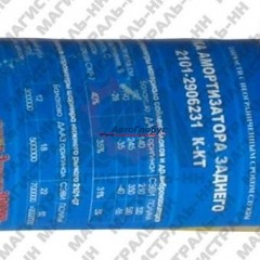 Втулка амортизатора ВАЗ-2101-07, 2121 заднего полиуретан
